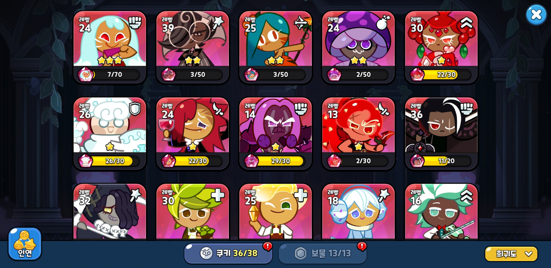 Screenshot_20210303-201755_Cookie Run Kingdom.jpg