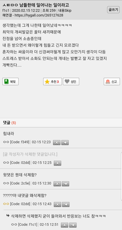 Screenshot_20200215-125438_Samsung Internet.jpg